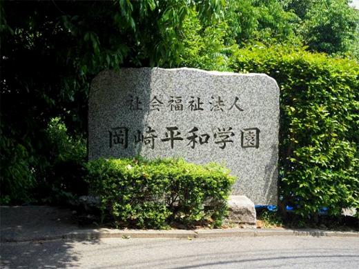 岡崎平和学園を訪問入口