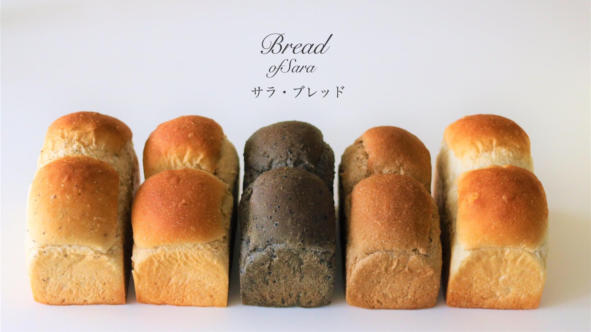 ブライブォリーのパン